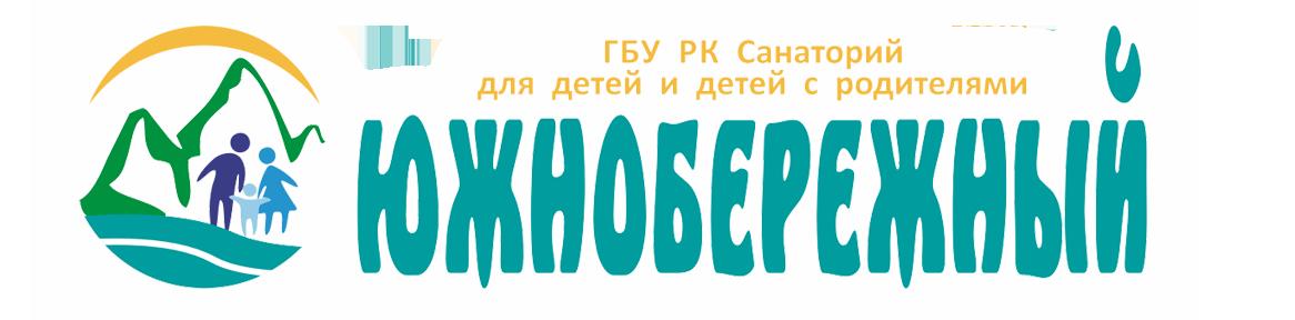 Санаторий Южнобережный в Крыму